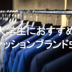 【大学生・20代向け】メンズファッションにおすすめの人気ブランド5選