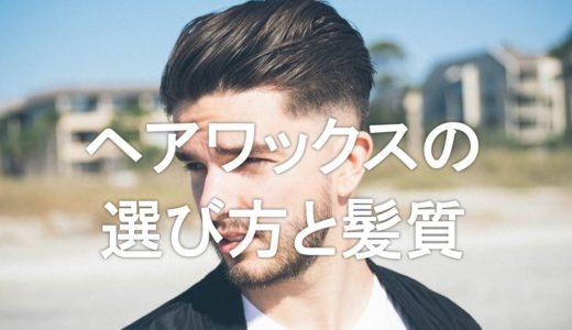 【ファイバー・クリーム・ジェルなど】髪質に合うヘアワックスの種類や違いについて