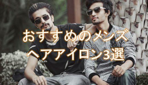 【パーマ不要でオシャレ髪】メンズヘアアイロンのおすすめ人気3選!