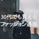 【30代でも買える】おすすめのプチプラメンズファッション通販サイト