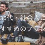 【社会人30代向け】メンズファッションおすすめ人気ブランド5選!
