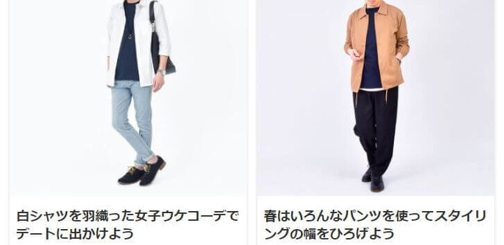 ファッションメディア