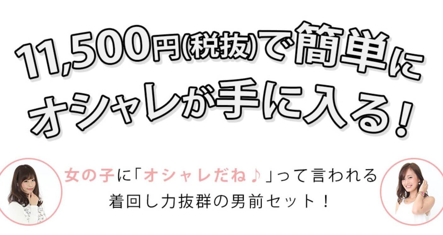 【MENZ-STYLEってダサい?】11,500円でモテファッションコーデが購入可能!