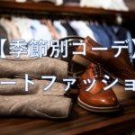 【季節別デートコーデ】女子ウケ抜群のメンズファッションコーデをご紹介!