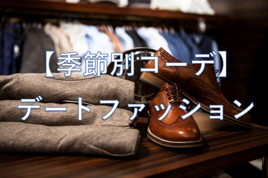 季節別_ファッションコーデ