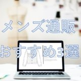 おすすめのメンズファッション通販サイト