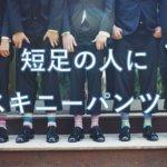 短足でも黒のスキニーパンツは履けるという事実【短足?バランス?似合わない?】