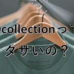 Dcollection_ダサい