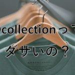 Dcollectionってダサいの?服好きの筆者が素直に評価してみた!【口コミ・品質・評判は!?】