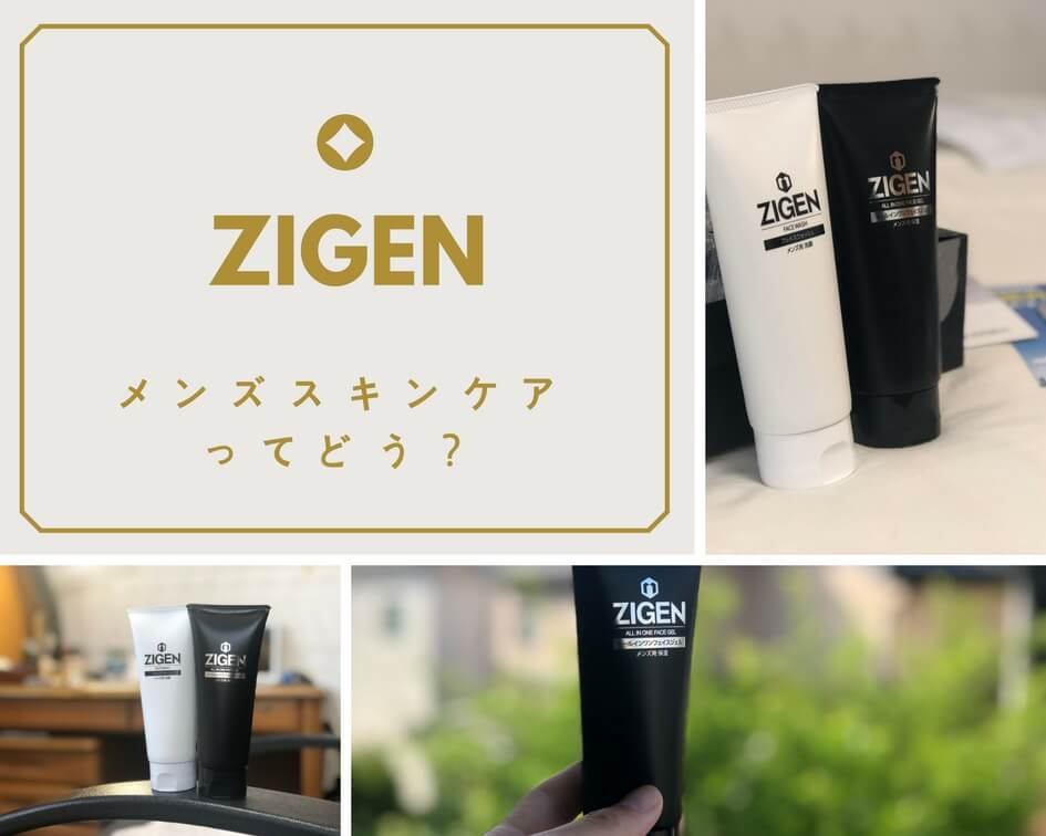 ZIGEN_メンズスキンケア