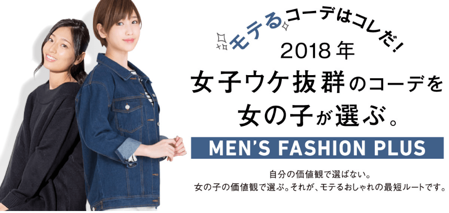 激安メンズファッション通販サイト5選【上下で1万円以下!】
