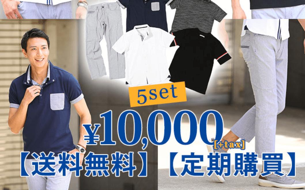 【5点入ってたったの定期購買1万円!】MENZ-STYLEの『社長!コーディネートセット』で夏はシンプルにオシャレを!