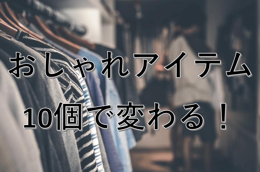 おしゃれアイテム10選