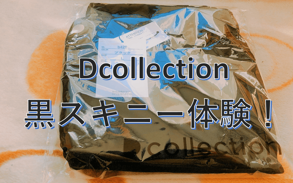 Dcollection黒スキニー