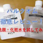 【効果抜群?】バルクオムの洗顔・化粧水をレビュー【口コミや評判、解約方法まで】