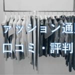 【メンズファッション通販はダサいのか?】実際に通販サイトをみながら評価してみた。