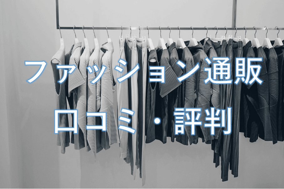 メンズファッション通販_比較