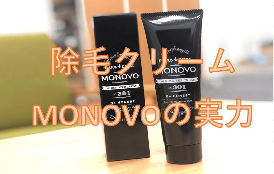 monovo