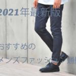 【2021年最新】おすすめの人気メンズファッション通販ランキング20選【安くておしゃれ】