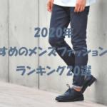 【2020年最新】おすすめの人気メンズファッション通販ランキング20選【安くておしゃれ】