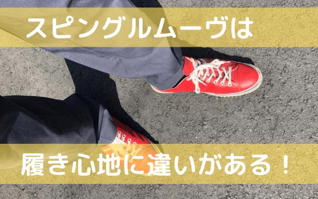 スピングルムーヴの靴は最高の履き心地!購入できる店舗も紹介します