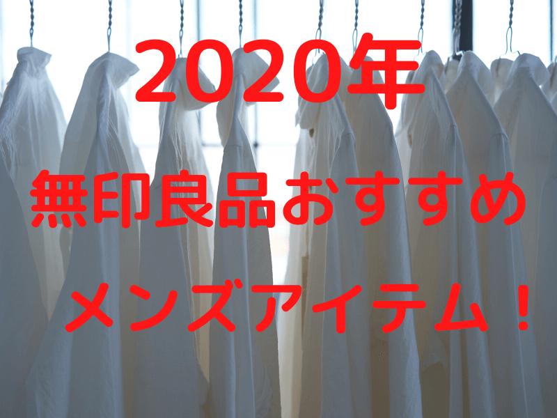 【2020年】無印良品おすすめのメンズアイテム15選!コーデや化粧水も紹介!