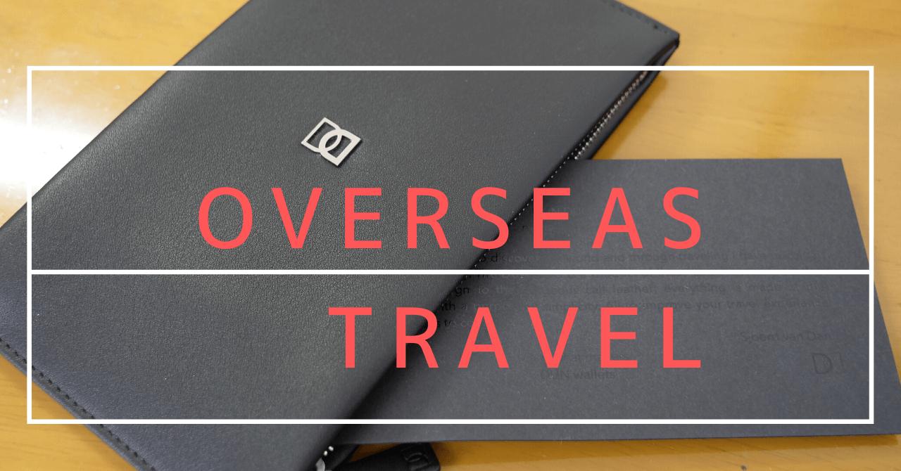 海外旅行用の財布