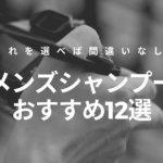【悩み別】メンズシャンプーのおすすめ人気ランキング12選【コスパ最高】