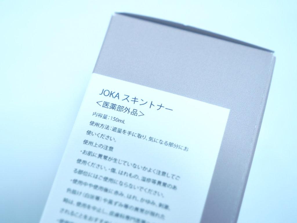 JOKA_医薬部外品