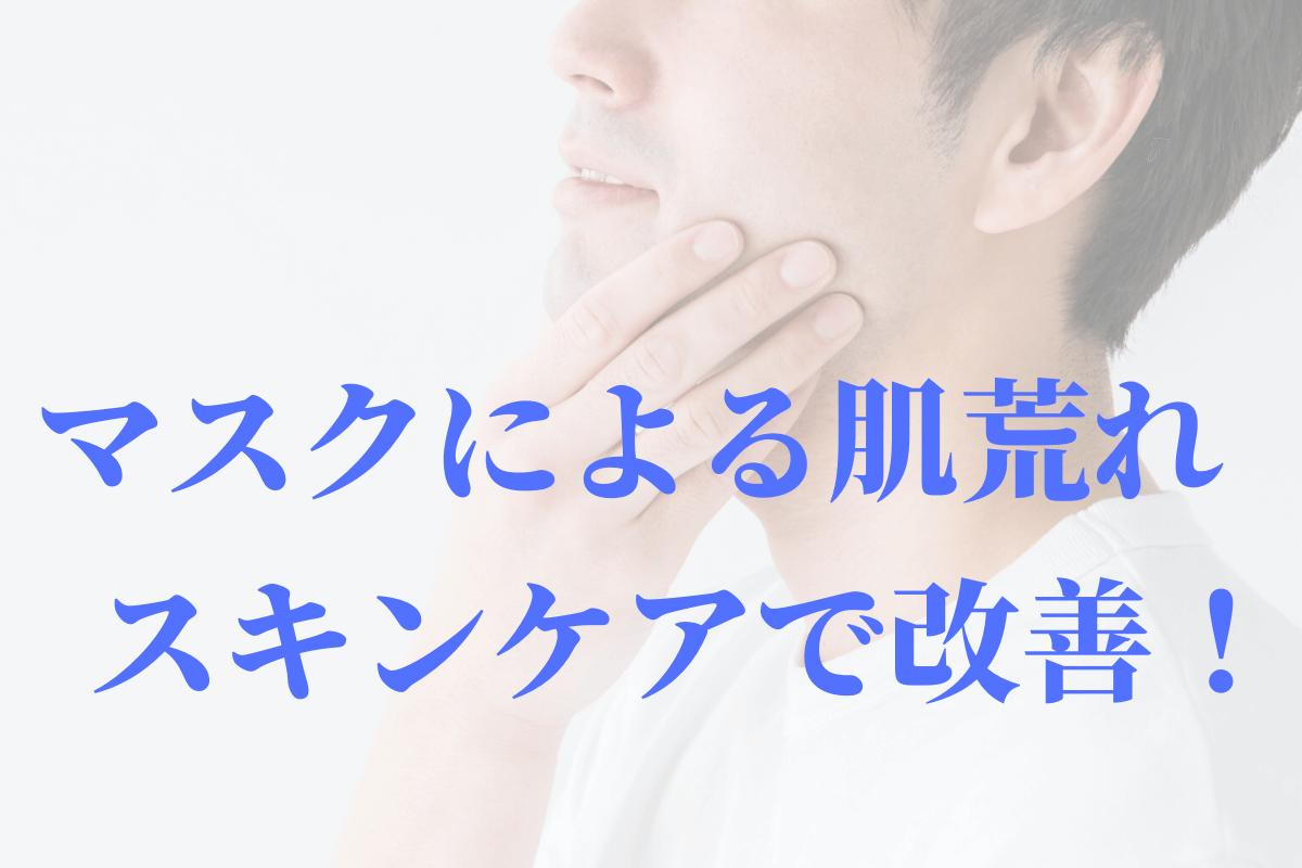 【メンズ向け】マスクによる肌荒れをスキンケアで改善!おすすめの商品も紹介します