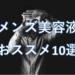 【モテ肌男子】メンズ美容液のおすすめ人気ランキング10選!